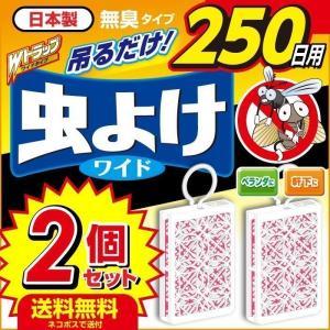 虫よけ 250日用×2個セット 日本製 吊るすだけ 玄関・ベランダ・軒下・ペット・犬小屋に 無臭 W...
