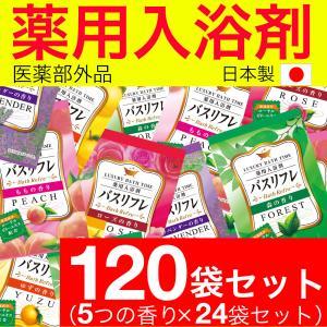 薬用入浴剤 バスリフレ 5種類の香り アソート 120袋セット 入浴剤 詰め合わせ 人気 アロマ 福袋 医薬部外品の画像