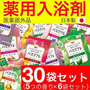 薬用入浴剤 バスリフレ 5種類の香り アソート 30袋セット 入浴剤 詰め合わせ 人気 アロマ 福袋 医薬部外品「ネコポス」「メール便で送料無料」|wagonsale