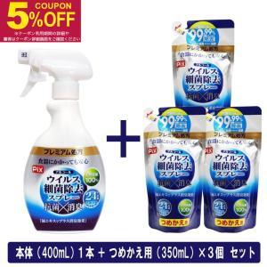 除菌スプレー アルコール ウイルス 細菌 除去 本体(400ml)+つけかえ用(1本あたり400ml...