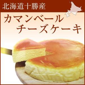 チーズケーキ 北海道十勝産カマンベールチーズケーキ スイーツ ケース入り お菓子 スイーツ...