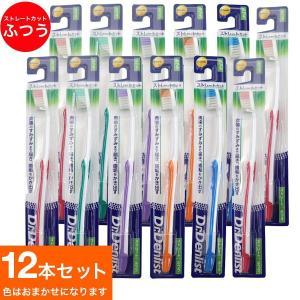 歯ブラシ  お買い得12セット ストレートカット ふつう「メール便で送料無料」「ゆうパケット」|wagonsale
