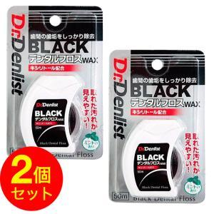 ブラック デンタルフロス 50m×2個セット【計100m】キシリトール配合 フロス 黒 wagonsale