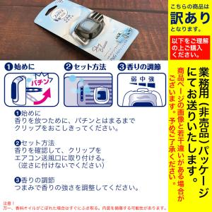 ファブリーズ芳香剤車用イージークリップスカイブリーズ2mL4個セット(ファブリーズ車イージークリップおしゃれ消臭剤フレグランス)|wagonsale|02