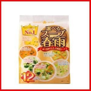 スープ 春雨スープ  選べるスープ春雨 6種のスープ
