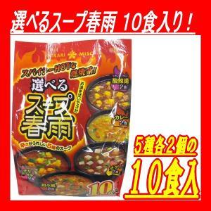 スープ 春雨スープ 選べるスープ春雨 スパイシーHOTな燃焼系 10食入り ひかり味噌