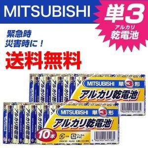 乾電池 アルカリ乾電池 電池 電池 MITSUBISHI アルカリ乾電池 単3形 10本パック 送料...