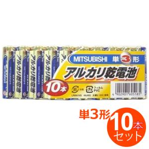 乾電池 アルカリ乾電池 電池 三菱 単3形 10本