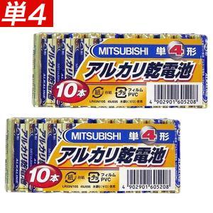 乾電池 アルカリ乾電池 電池 三菱 単4形 【...の関連商品1