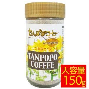 たんぽぽコーヒー  150g ノンカフェイン|wagonsale