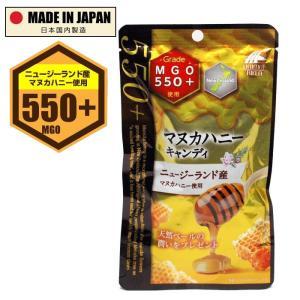 マヌカハニー キャンディ MGO550+ ニュージーランド産(日本国内製造)蜂蜜  はちみつ