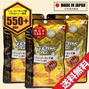 マヌカハニー キャンディ MGO550+ (10個入)×3個セット ニュージーランド産(日本国内製造)蜂蜜 のど飴 はちみつ
