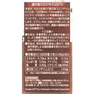 還元型コエンザイムQ10 サプリメント サプリ ソフトカプセル 栄養機能食品 ビタミンE|wagonsale|02