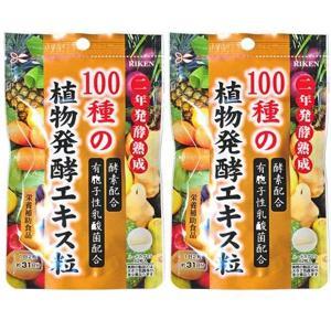 酵素 ダイエット サプリ 100種の植物発酵エキス粒 62粒 2個セット|wagonsale
