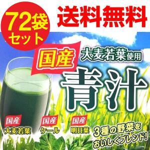 青汁 ランキング 国産 大麦若葉 お徳用 大容量 3g×72袋セット 1袋29円|wagonsale