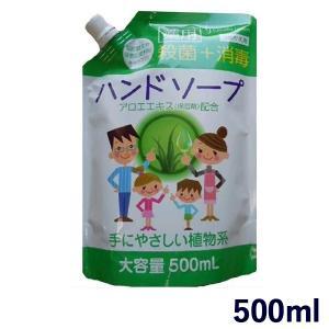 ハンドソープ  薬用ハンドソープ詰め替え用 大容量500mL...