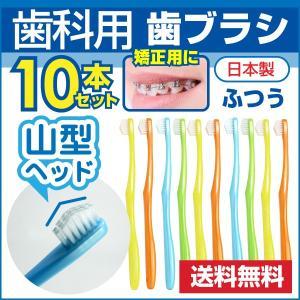 矯正用歯ブラシ 歯科用 山型カット ハブラシ 10本組 ふつう「メール便で送料無料」カラーとりまぜ|wagonsale