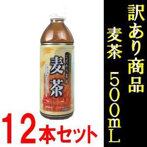 こだわり茶房 麦茶500ml 12本セット ペットボトル