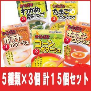 スープ の素 北海道発 計15箱セット