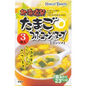 スープの素 北海道発 たまごつぶコーン入り  コンソメ  3袋入
