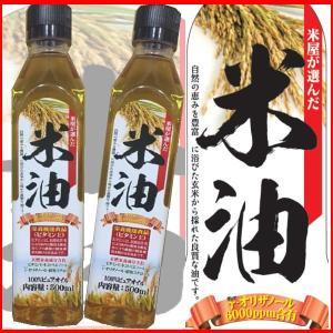 米油 米屋が選んだこめ油 500ml 2本セット(γ-オリザノールを6000ppm含有)ライスオイル