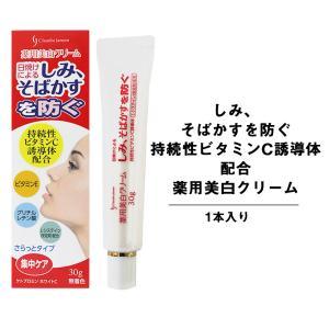 美白 クリーム 薬用 30g(三友薬品)|wagonsale