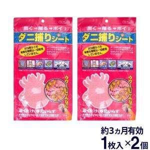 ダニ捕りシート 1枚入×2個セット 3カ月用 日本製 虫よけ 虫除け ダニ取り ダニ取りマット ダニシート「メール便で送料無料」「ゆうパケット」|wagonsale