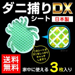 ダニ捕りシートDX 3枚入 3カ月用 日本製 虫よけ 虫除け ダニ取り ダニシート「メール便で送料無料」「ゆうパケット」|wagonsale