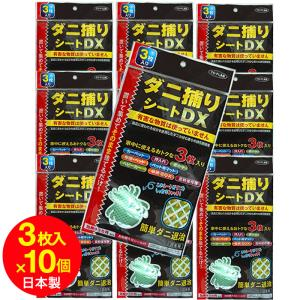ダニ捕りシートDX 3枚入×10個セット (3カ月用) 日本製 虫よけ 虫除け ダニ取り ダニシート