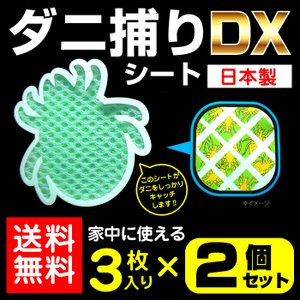 ダニ捕りシートDX 3枚入×2個セット (3カ月用) 日本製 虫よけ 虫除け ダニ取り ダニシート「メール便で送料無料」「ゆうパケット」|wagonsale
