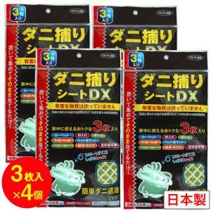 ダニ捕りシートDX 3枚入×4個セット (3カ月用) 日本製 虫よけ 虫除け ダニ取り ダニシート「メール便で送料無料」「ゆうパケット」|wagonsale