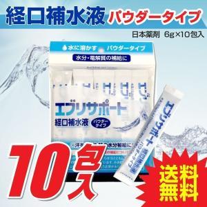 経口補水液 パウダー 粉末 6g 10包入 エブリサポート 無果汁 日本薬剤 粉末 清涼飲料水 熱中...