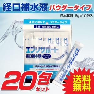 経口補水液 パウダー 粉末 10包入×2個(計20包) エブリサポート無果汁 日本薬剤 粉末清涼飲料...