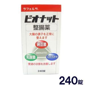 整腸薬 整腸剤 ラフェルサ 整腸 薬 ビオナット  240錠 医薬部外品