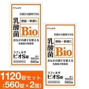 整腸薬 ラフェルサ ビオS錠 2個セット 1,120錠(560錠×2個) 乳酸菌 ビフィズス菌 米田薬品工業 指定医薬部外品 送料無料