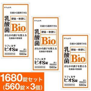 整腸薬 ラフェルサ ビオS錠 3個セット 1,680錠(560錠×3個) 乳酸菌 ビフィズス菌 米田...
