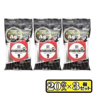 汗拭きシート 汗ふきシート メンズ 20枚入×3個セット 計60枚 顔 ボディ メンズフレッシュシー...
