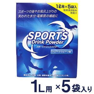 スポーツドリンク 粉末 ( パウダー ) 1L用 セール sale 特価 熱中症対策)|wagonsale