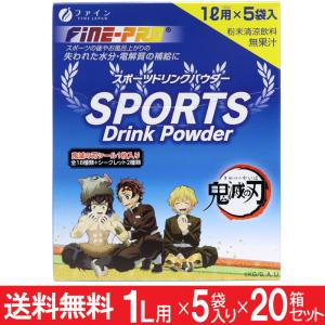 スポーツドリンク 粉末 20箱セット( パウダー ) 1L用 セール sale 特価 熱中症対策)|wagonsale