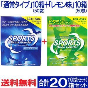 スポーツドリンク  パウダー 粉末 1L×5袋入り 100袋セット(レモン味 50袋+通常タイプ 50袋) 1L用 セール sale 特価 熱中症対策|wagonsale