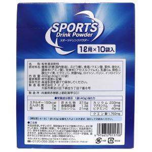 スポーツドリンク 粉末 10袋( パウダー )...の詳細画像2