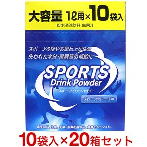 スポーツドリンク 粉末 10袋 20箱セット( パウダー ) 1L用 セール sale 特価 熱中症対策)