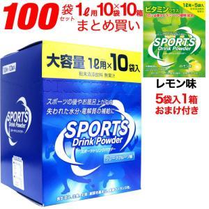 スポーツドリンク 粉末  パウダー 100袋セット(1L用×10袋×10箱)+レモン味 5袋(1L用×5袋×1箱) セール sale 特価 熱中症対策|wagonsale