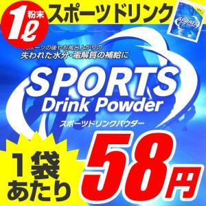 スポーツドリンク 粉末 ( パウダー ) 1L用 (セール sale 特価 熱中症対策) 【ご注文は20袋単位でご注文ください】|wagonsale