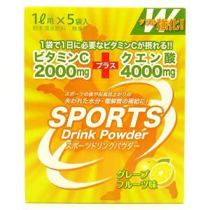 スポーツドリンク 粉末 ( パウダー ) 1L用 セール sale 特価 熱中症対策)