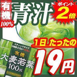 青汁 ランキング 人気 大麦若葉 100% 2.5g×40包装入 1包装19円|wagonsale