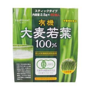 青汁 ランキング 人気 大麦若葉 100% 徳用 2.5g×40包装入|wagonsale