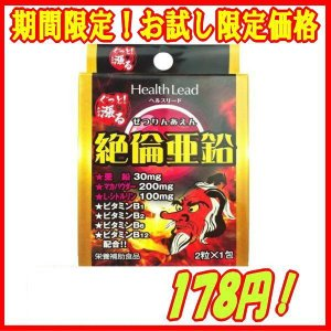 マカ 亜鉛 シトルリン サプリメント 2粒×1包|wagonsale