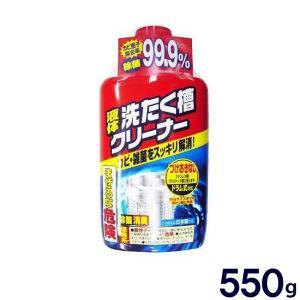 洗濯槽クリーナー 液体 550g|wagonsale