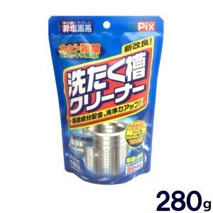 洗濯槽クリーナー 洗濯 Ag+ 280g